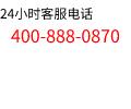 广州能率维修电话